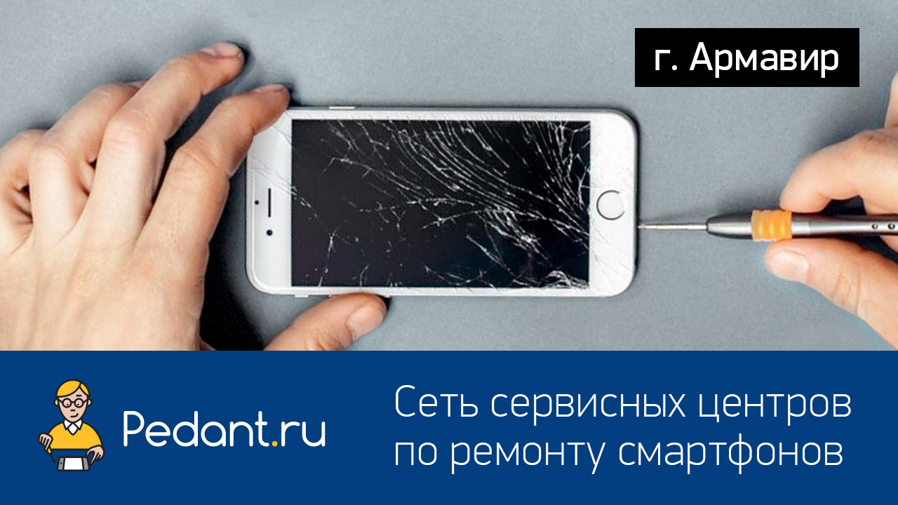 ремонт айфонов в армавире магнит
